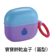 Richell - 寶寶餅乾盒子(圓型)