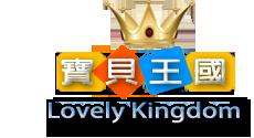 Lovely Kingdom 寶貝王國--示範網站--落單不會被處理
